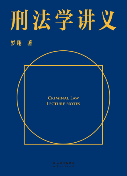 《刑法学讲义》pdf+epub+mobi+azw3百度网盘下载