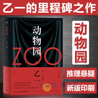 zoo乙一「pdf-epub-mobi-txt-azw3」