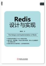Redis设计与实现「pdf-epub-mobi-txt-azw3」